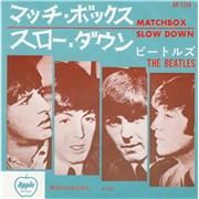 """The Beatles Matchbox - 6th Japan 7"""" vinyl"""