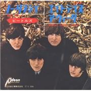 "The Beatles No Reply - EX Japan 7"" vinyl"