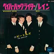 "The Beatles Paperback Writer - Red Japan 7"" vinyl"