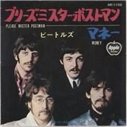 "The Beatles Please Mister Postman - 2nd Apple - EX Japan 7"" vinyl"