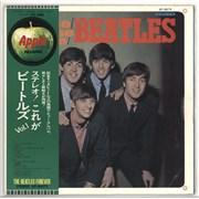 The Beatles Please Please Me + 'Beatles Forever' obi - EX Japan vinyl LP