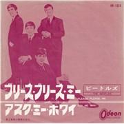 "The Beatles Please Please Me - 3rd - WOS Japan 7"" vinyl"