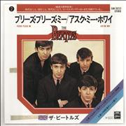 Click here for more info about 'The Beatles - Please Please Me - EX'