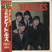 The Beatles Please Please Me (UK Version 1) - ¥1800 obi - Red Vinyl Japan vinyl LP
