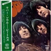 The Beatles Rubber Soul - 1st Apple - Red Vinyl & obi Japan vinyl LP