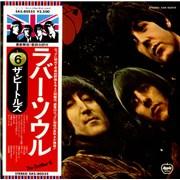 The Beatles Rubber Soul Japan vinyl LP