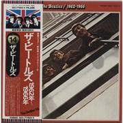 The Beatles The Beatles / 1962-1966 Japan 2-LP vinyl set Promo