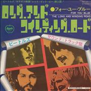 """The Beatles The Long And Winding Road - 4th Japan 7"""" vinyl"""