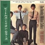 "The Beatles The Million Sellers EP - 2nd Japan 7"" vinyl"
