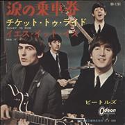 "The Beatles Ticket To Ride - 1st - EX Japan 7"" vinyl"