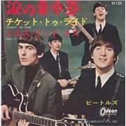 "The Beatles Ticket To Ride - 1st Japan 7"" vinyl"
