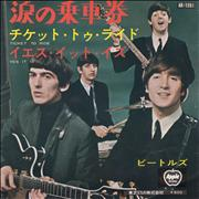 Click here for more info about 'The Beatles - Ticket To Ride - 6th'