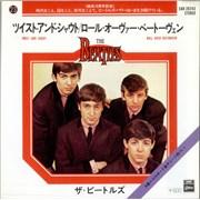 "The Beatles Twist And Shout Japan 7"" vinyl"