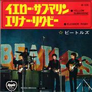 "The Beatles Yellow Submarine - Red Japan 7"" vinyl"