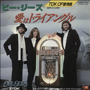 Click here for more info about 'The Bee Gees - He's A Liar - TDK'