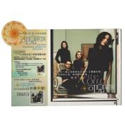 The Corrs Borrowed Heaven Taiwan display Promo