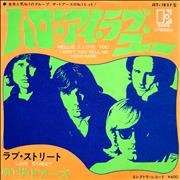 "The Doors Hello I Love You Japan 7"" vinyl"