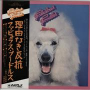 The Fabulous Poodles Fabulous Poodles Japan vinyl LP Promo