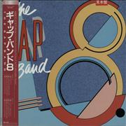 Click here for more info about 'The Gap Band - Gap Band 8'