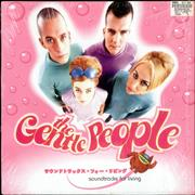 Click here for more info about 'The Gentle People - Soundtracks For The Living'