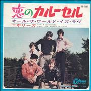 Click here for more info about 'The Hollies - On A Carousel - Red Vinyl'