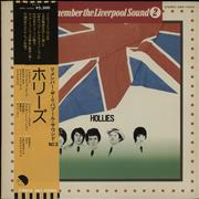 The Hollies Remember The Liverpool Sound 2 Japan vinyl LP Promo