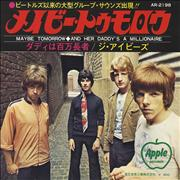 Click here for more info about 'The Iveys - Maybe Tomorrow - Black Vinyl'