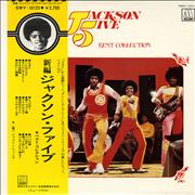 Click here for more info about 'The Jackson Five - Best Collection + Obi'