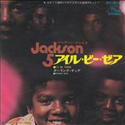 Click here for more info about 'The Jackson Five - I'll Be There'