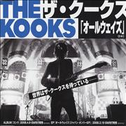 Click here for more info about 'The Kooks - Always Where I Need To Be'