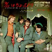 Click here for more info about 'The Monkees - A Little Bit Me, A Little Bit You'