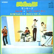 Click here for more info about 'The Monkees - Shades Of Gray EP + Pin-Up'