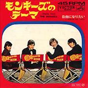 Click here for more info about 'The Monkees - (Theme From) The Monkees'