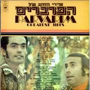 The Parvarim Greatest Hits Israel vinyl LP