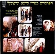 The Parvarim Sing Simon And Garfunkel (in Hebrew) Israel vinyl LP