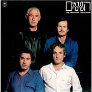 The Parvarim The Parvarim / The Dudaim Israel vinyl LP