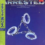 Click here for more info about 'The Police - Arrested - The Royal Philharmonic..'