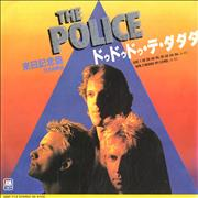 Click here for more info about 'The Police - De Do Do Do, De Da Da Da - Japanese Version'