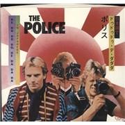 Click here for more info about 'The Police - De Do Do Do, De Da Da Da - Solid'