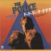 Click here for more info about 'The Police - De Do Do Do, De Da Da Da'
