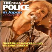 Click here for more info about 'The Police - The Police In Japan'