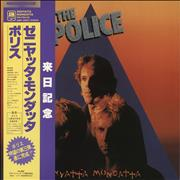 Click here for more info about 'The Police - Zenyatta Mondatta + Coming To Japan Obi'