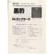 The Stranglers Feline Japan vinyl LP Promo