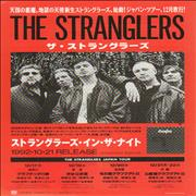 Click here for more info about ' - In The Night & Concert Japan 1992 - Pair Of Handbills'