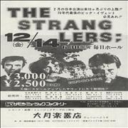 Click here for more info about 'The Stranglers - Live in Osaka 1979 - Handbill & Ticket'