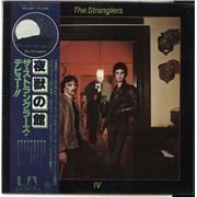 The Stranglers Rattus Norvegicus Japan vinyl LP