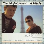 """The Style Council À Paris Japan 12"""" vinyl Promo"""