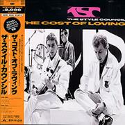 The Style Council The Cost Of Loving Japan vinyl LP