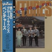 Click here for more info about 'The Ventures - Japanese Graffiti'