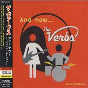 Click here for more info about 'The Verbs - And Now... Special Edition'